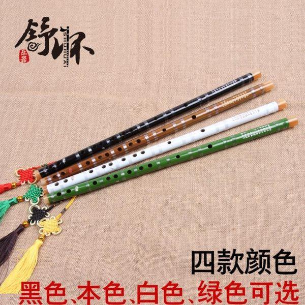 週年慶優惠-笛子白黑本綠色竹笛學生成人橫笛