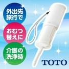 日本製【TOTO】YEW350 攜帶型洗...