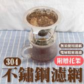 304不鏽鋼咖啡濾網 附可拆托架 【CF001】手沖咖啡濾網 咖啡濾杯 免濾紙 1-4人份 大尺寸