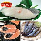 鮮美家.招牌生鮮組-帶頭草蝦+大比目魚(扁鱈)+深海鮭魚片﹍愛食網