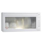 《修易生活館》豪山HOSUN 烘碗機系列 懸掛式烘碗機FW-8882 (80CM) 安裝費另計