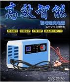 汽車電瓶充電器12V24V伏大貨車摩托車智慧純銅蓄電池大功率充電機 3C公社 YYP