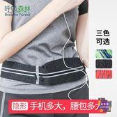 腰包 多功能運動手機腰包男女戶外跑步裝備時尚貼身健身隱形腰帶迷你包 3色