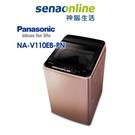 Panasonic 11KG直立式變頻洗衣機(玫瑰金) NA-V110EB-PN 神腦生活