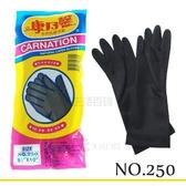 【九元生活百貨】康乃馨 天然乳膠手套/10吋黑色 NO.250 特殊處理手套