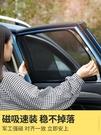汽車遮陽簾車窗磁吸式防曬隔熱遮陽擋車載車用紗窗訂製車窗簾 【母親節禮物】