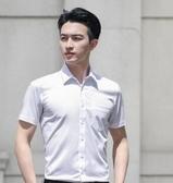 白襯衫男商務正裝襯衣男士短袖夏季上班工作修身免燙職業休閒寸衫 小城驛站