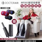 贈原廠按摩枕+ONPRO V1迷你吸塵器 DOCTOR AIR MF-003 MF003 3D 立體 腿部 按摩器 紓壓 按摩 公司貨