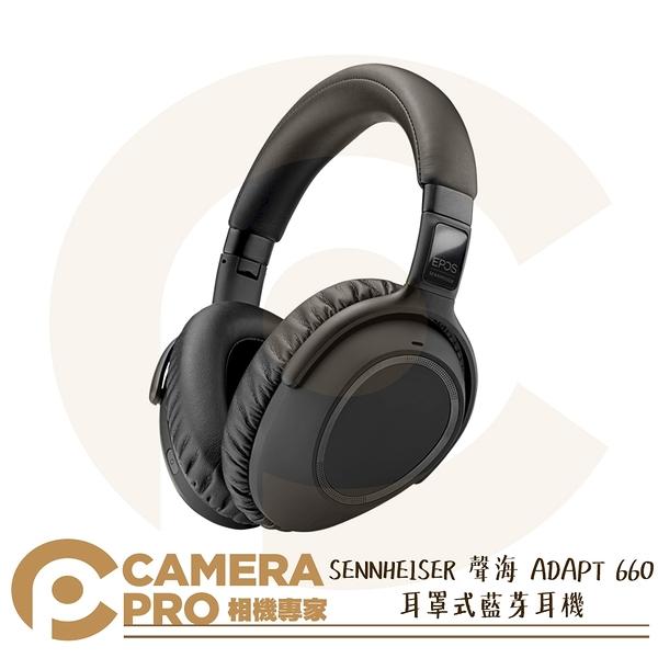 ◎相機專家◎ SENNHEISER 聲海 ADAPT 660 藍芽耳機 耳罩式 無線 抗噪 通話 時尚 折疊便攜 公司貨