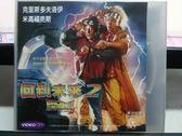 影音專賣店-V08-023-正版VCD*電影【回到未來2】-米高福克斯*克里斯多夫洛伊