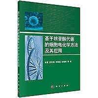 簡體書-十日到貨 R3Y【基於核?酸代謝的細胞電化學方法及其應用】 9787030486820 科學出版社