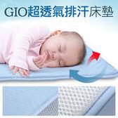 韓國GIO Kids Mat 超透氣排汗嬰兒床墊【L號】四季適用 會呼吸的床墊 可水洗防蟎[衛立兒生活館]