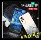 【萌萌噠】VIVO X60 文藝彩繪磨砂 卡通塗鴉保護殼 全包防摔軟殼 超薄防指紋 手機殼 手機套