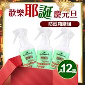 【限宅配】Hallmark合瑪克 歡樂耶誕慶元旦 防蚊箱購組【BG Shop】防蚊噴霧x12