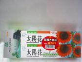 太陽花~草本牙膏105公克/條 (買2條送1個竹炭草本潤膚皂) ~特惠中~