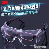 3M 12308護目鏡可佩帶近視鏡防霧款防沖擊防風沙時尚騎行防護眼鏡『摩登大道』