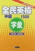 二手書博民逛書店 《全民英檢:中級字彙1500-GEPT系列14》 R2Y ISBN:9574762491