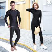 潛水服 水母服浮潛男女分體長袖長游泳褲泳衣防曬