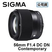 SIGMA 56mm F1.4 DC DN Contemporary 微單眼 鏡頭 三年保固 恆伸公司貨