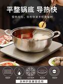 火鍋鍋 鴛鴦鍋電磁爐專用304不銹鋼火鍋鍋4-6-5-8-2人家用火鍋盆加厚商用 卡菲婭