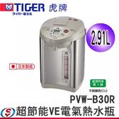 【信源電器】2.9公升【TIGER日本虎牌VE真空電動熱水瓶-(日本製)】 PVW-B30R
