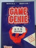 【書寶二手書T2/電玩攻略_NSI】GAME GENIE金手指-電玩的剋星