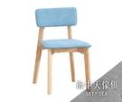 {{ 海中天休閒傢俱廣場 }} G-7 摩登時尚 餐椅系列 205-2 福岡藍色布餐椅