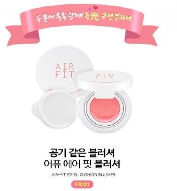 [霜兔小舖]韓國Apieu Airfit 空氣氣墊腮紅