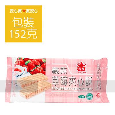【義美】草莓夾心酥152g/包