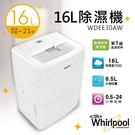 送!聲寶迷你陶瓷電暖器HX-FB06P【惠而浦Whirlpool】16L除濕機 WDEE30AW(能源效率1級)