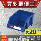 【樹德效率收納】 {20入}HB-1218 經典耐衝擊 分類置物盒 效率盒 置物盒 高荷重 儲存盒 分類盒
