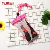 羽克防水手機袋 女士游泳防水包 iphone7可愛手機防水 小米mi 春生雜貨