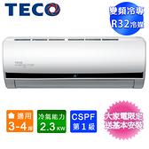 TECO東元3-4坪一級R32變頻頂級冷專分離式冷氣 MS23IE-HS2/MA23IC-HS2~含基本安裝+舊機回收