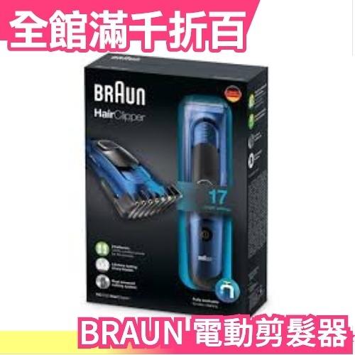 《快速出貨》 日本 德國 BRAUN HC5030 電動剪髮器 可水洗 理髮器 電剪刀【小福部屋】