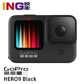 【6/20前贈保溫瓶+背包】GoPro HERO9 Black 防水相機 台閔公司貨 潛水攝影機 運動攝影機 10米防水 Vlog