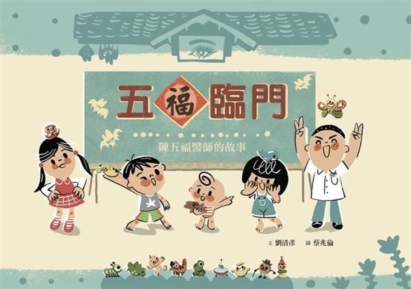 五福臨門:陳五福醫師的故事 (附英文譯本)