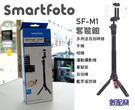數配樂 Smartfoto SF-M1 多用途 套裝組 自拍神器 藍芽遙控器 手機 相機 運動攝影機 三腳架 單腳架