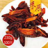【譽展蜜餞】鹹紅芒果乾/100元/230g