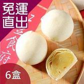 紅豆食府PU. 小饅燒蛋黃綠豆椪禮盒(6顆/盒,共六盒) EF8020001【免運直出】