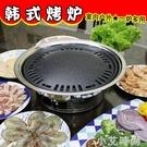無煙燒烤爐家用木炭圓形小型燒烤架戶外韓式烤肉爐商用燒烤爐木炭 NMS小艾新品