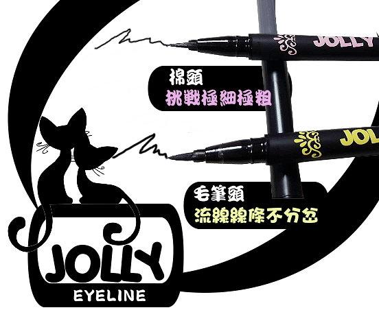『JOLLY』極黑防水速乾眼線筆(毛頭筆/棉頭)1.5g × 漾小鋪 ×