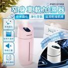 窄身車載加濕器 250ml 可放車上杯座 空氣淨化器 噴霧器 水氧機【ZA0212】《約翰家庭百貨