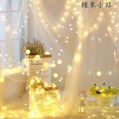 星星燈彩燈閃燈串燈滿天星
