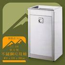 【台灣製造】ST1-100 不鏽鋼清潔箱(大) 開放式 附不鏽鋼內桶 垃圾桶 不鏽鋼垃圾桶 回收桶