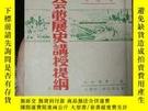 二手書博民逛書店罕見社會發展史講授提綱(民國版)Y359799 艾思奇 東北鐵路總工會 出版1949