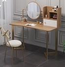 梳妝台 梳妝臺臥室現代簡約北歐小戶型租房網紅風簡易經濟型化妝桌子 2021新款