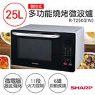 送!餐盤組(3入)【夏普SHARP】25L多功能自動烹調燒烤微波爐 R-T25KG(W)