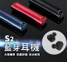【原廠公司貨】藍芽耳機 S2 藍芽磁吸式雙耳耳機 Youngfly ER03 防水IPX7藍牙耳機
