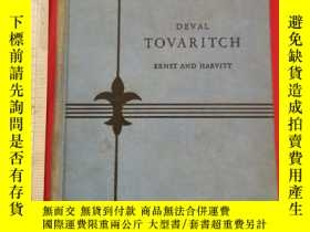 二手書博民逛書店1955年外文原版:DEVAL罕見TOVARITCHY265069 出版1955