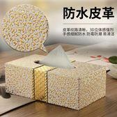 面紙盒 紙巾盒客廳簡約餐巾紙盒家用創意茶幾紙抽收納歐式抽紙盒北歐ins